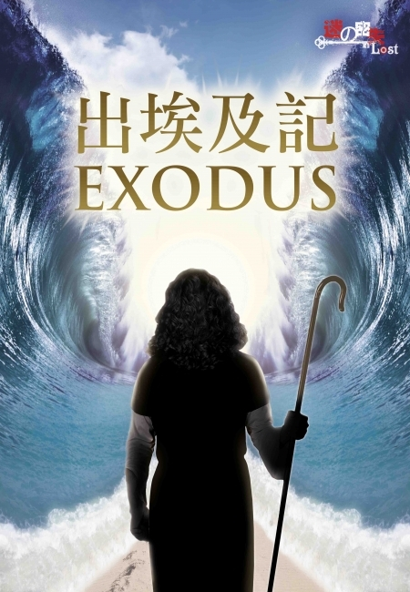 Escape Game Exodus, Lost HK. Hong Kong.
