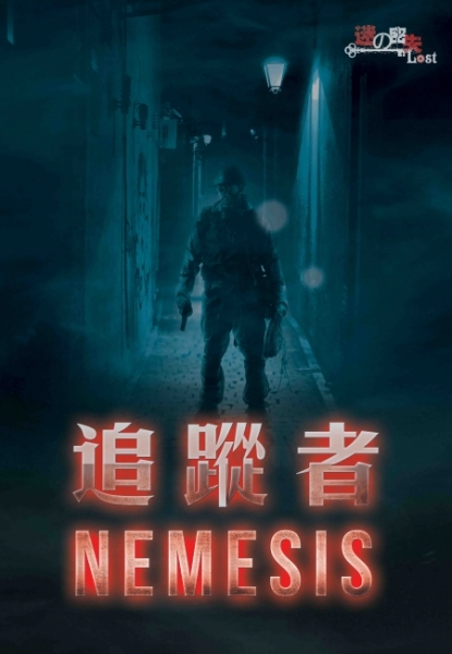 Escape Game Nemesis, Lost HK. Hong Kong.